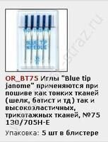 "Иглы ""Blue tip janome"" №75/11"